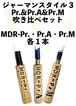 MDR ジャーマンスタイル3種吹き比べセット Pr.×1本、Pr.M×1本、Pr.A×1本