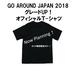 GO AROUND JAPAN 2018 グレードUP!オフィシャル Tシャツ