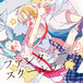ファンタジースクールライフ yui feat.VOCALOID 3rd Album