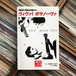 ヴィヴァ!ボサノーヴァ(MUSIC MAGAZINE 増刊)[中古本]