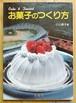 【昭和 レシピ本】お菓子のつくり方