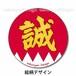 缶バッジ【誠×だんだら】赤×黄文字