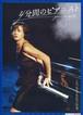 (2)4分間のピアニスト