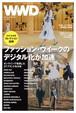 2021年春夏コレクション速報 オンラインで発表した37ブランドを分析|WWD JAPAN Vol.2157