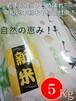 【令和元年度産新米発売中】岩手県雫石産ひとめぼれ たんたん米 乾式無洗米 5Kg/袋