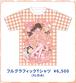 穂村ゆうか生誕グッズ フルグラフィックTシャツ