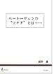 M0847 ベートーヴェンの'ソナタ'とは・・・(諸井誠/書籍)