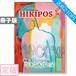 【定価】ひきポス6号「ひきこもりと父」 HIKIPOS