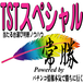 TSTスペシャル【メルマガ会員様専用】
