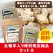 【スッキリで紹介!】生菊芋入り限定セットB(生菊芋、チップス、青汁、きな粉)【キクイモのチカラ】