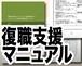 メンタルヘルス不調 職場復帰支援マニュアル(事業者・担当者向け)