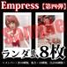 【チェキ・ランダム8枚】Empress【第四弾】