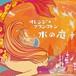 オレンジ☆プランクトン『水の庭』CD