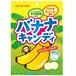 バナナキャンディ