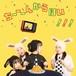 【CD】ちんからほい 1st mini album「ちんからほーーーい!!」