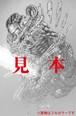 【響生体】/ 吉田隆一(バリトンサックス演奏)& 酉島伝法(イラスト・設定・言葉)