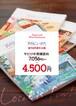 創刊45周年特別企画 年間購読料4,500円