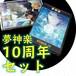 [夢神楽&PRPJECT BEE]夢神楽10周年記念セット
