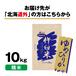 特別栽培米 北海道きなうすファーム ゆめぴりか10kg(精米)
