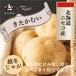 【3/21販売終了。税込・送料込!】激甘!北海道ニセコ産の越冬じゃがいも♪ 10kg入り♪