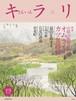 さんいんキラリ 2017春号(No.39)