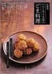 京都発 へんこなごま屋のごま料理―ごま屋が本気で考えた、いいごまを味わうシンプルおかず! 大型本 – 2013/3/2