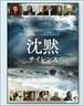DVD 沈黙―サイレンス―