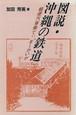 図説沖縄の鉄道
