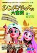 【DVD】シンドバッドの大冒険