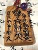 弁財天お礼参り記念お守り(神紋)