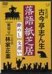【正楽サイン入】DVD五代目古今亭志ん生 落語紙芝居(紙切り=三代目林家正楽)