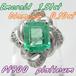【SOLD OUT】天然エメラルド ダイヤモンドリング 1.51ct 0.10ct プラチナ ~Natural emerald diamond ring 1.51ct 0.10ct platinum~