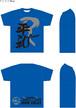 JAPONICA オリジナルTシャツ (青,緑,赤,白,黄)