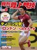 月刊陸上競技2012年6月号