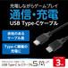 PS5 コントローラ 充電ケーブル タイプC ケーブル長3m『USB Type-C to Cケーブル5 (3m)』【 20017 / 4945664123015 】