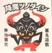 【薔薇十字団】降魔ツノダイシシール