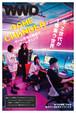 GAME CHANGER ゲーム市場と接近でゲームチェンジ|WWD JAPAN Vol.2189