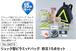 【送料無料】リュック型ピラミッドバック防災15点セット