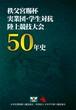 実業団VS学生50回記念誌