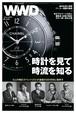 時計特集 5人のスペシャリストが激動の2019年に物申す!|WWD JAPAN Vol.2086