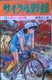 中古 サイクル野郎(17) 荘司としお ヒットコミックス 初版 送料無料
