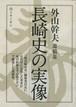 長崎史の実像