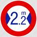 【イラスト】最大幅の 交通標識