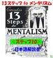 13ステップ to メンタリズム<日本語解説書-10>