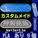 【カスタム】オリジナルネームプレート [特製品] オーダー品(PLA・5個製造)