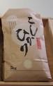 令和元年産・会津坂下産米コシヒカリ 5kg
