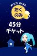 【45分】20:00~2:00毎日営業宅飲みルーム!【No.7】