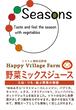 """野菜ミックスジュース""""Seasons"""""""
