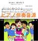 ♪せんせい、ありがとう 【卒園・謝恩会ソング】 ピアノ伴奏、音源データ
