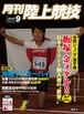 月刊陸上競技2010年9月号